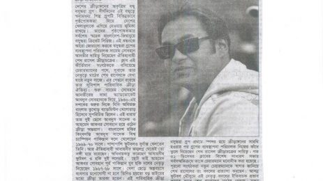 Sayem Sobhan Anvir News on Jogajog Pratidin